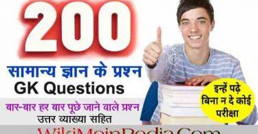 200 सामान्य ज्ञान प्रश्न