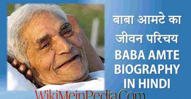 Baba Amte Biography