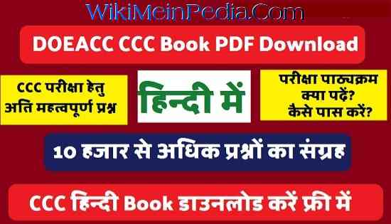 CCC Study Material Download