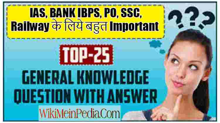 General Knowledge Hindi-2019