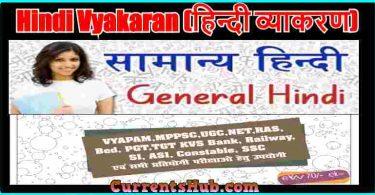 Raghav Prakash hindi grammar