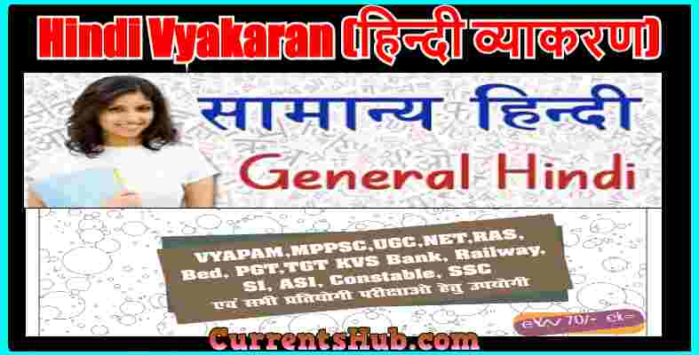 Raghav Prakash hindi grammar book in Hindi PDF Download