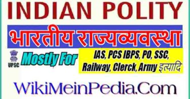 Indian Polity GK Questions