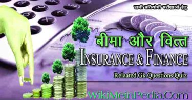 Insurance GK Questions Answers