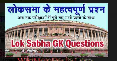 Loksabha GK Question