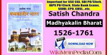 Madhyakalin Bharat Ka Itihas By Satish Chandra