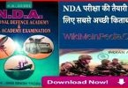 Nation Defense Academy by Ram Singh Yadav