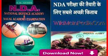 Nation Defense Academy by Ram Singh Yadav
