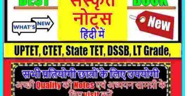 UPTET CTET Sanskrit Notes