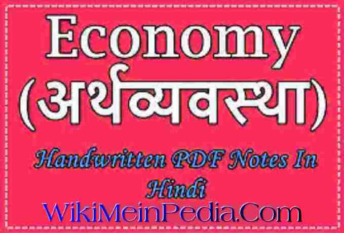 Economy (अर्थव्यवस्था) Handwritten PDF