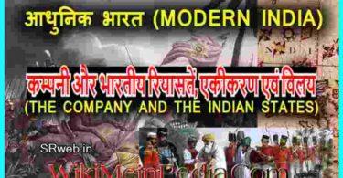 कम्पनी और भारतीय रियासतें