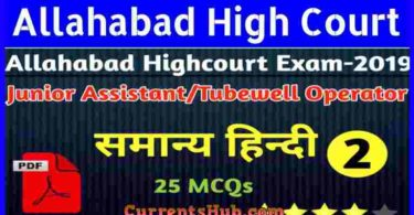 Allahabad High Court Hindi Practice Set