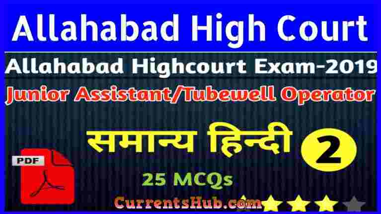 Allahabad High Court Hindi Practice Set
