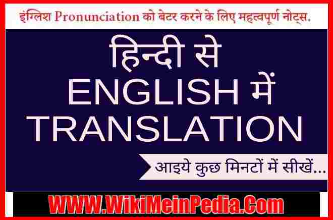 Hindi to English Translation Book Free Download pdf In hindi