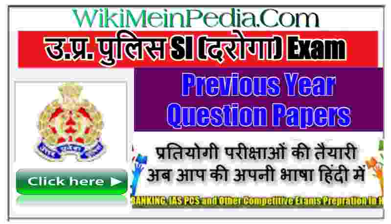 UP Police SI Exam Previous Year Question Papers