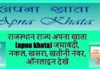 राजस्थान अपना खाता