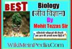 Biology (जीव विज्ञान) PDF Notes
