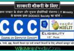CCC Course Syllabus
