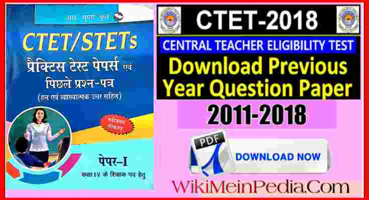 CTET Exam Previous Year and Practice Set