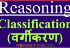 Classification Reasoning Questions in Hindi