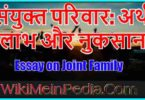 Essay on Joint Family in Hindi