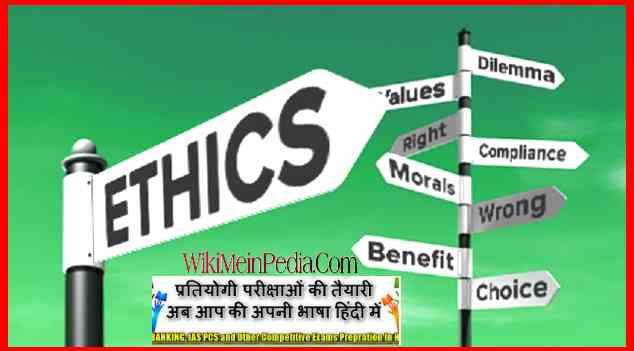 Ethics Book PDF For IAS