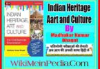 Indian Heritage Aart and Culture