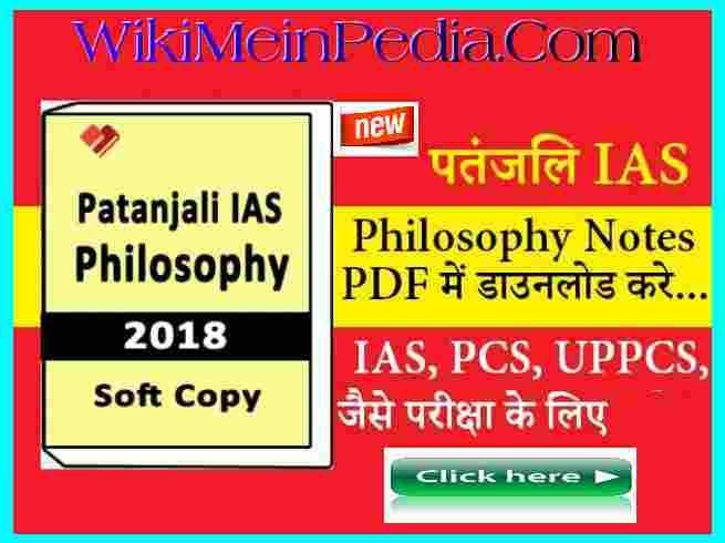 Patanjali Philosophy Notes
