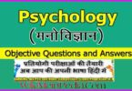 Psychology Objective Questions and Answers