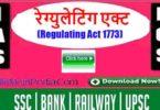 Regulating Act 1773 History in Hindi