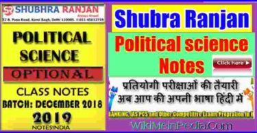 Shubra Ranjan Political science Notes