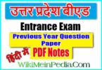 UP Bed Entrance Exam Previous Year Question Paper