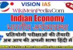 sriram ias economy notes in hindi pdf Archives