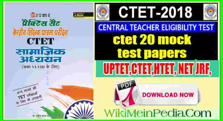 ctet 20 mock test papers