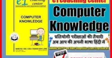 e1 coaching center Computer Knowledge