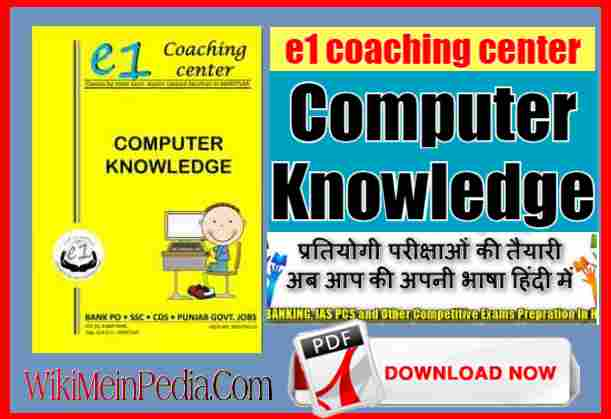 e1 coaching center Computer Knowledge
