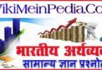 भारतीय अर्थव्यवस्था सामान्य ज्ञान