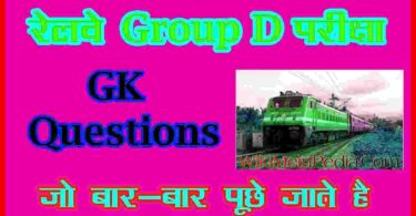 Questions Asked in Railway