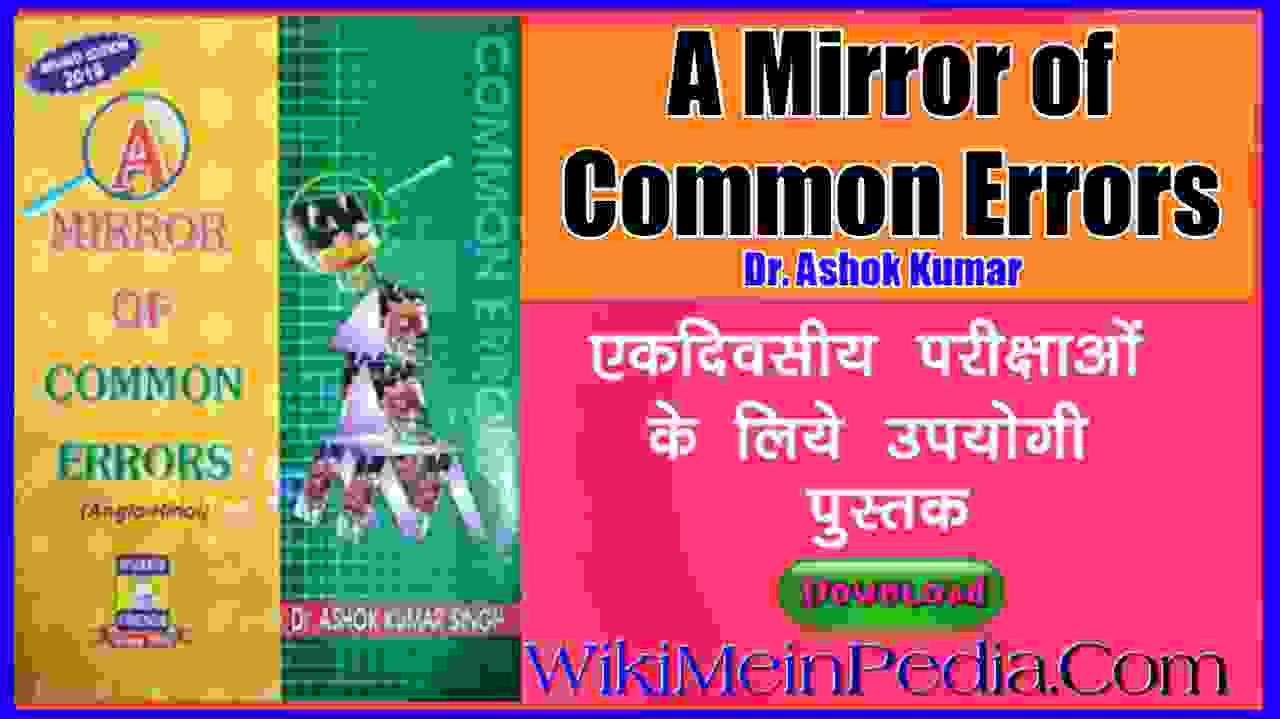 A Mirror of Common Errors