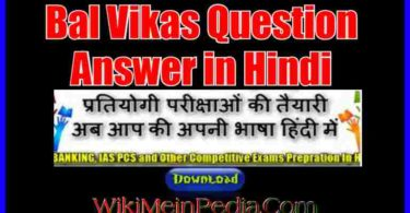 Bal Vikas Question Answer in Hindi