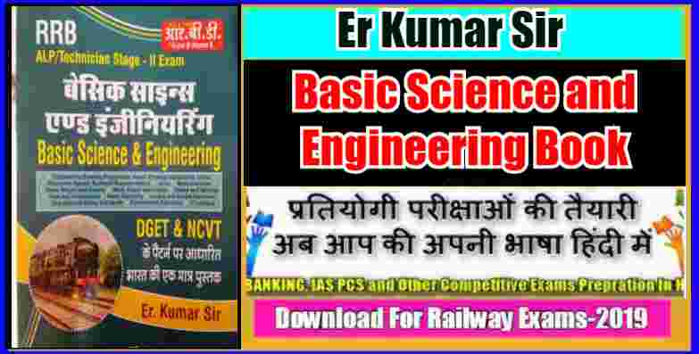 Basic Science and Engineering Book