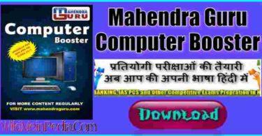 Mahendra Guru Computer Booster