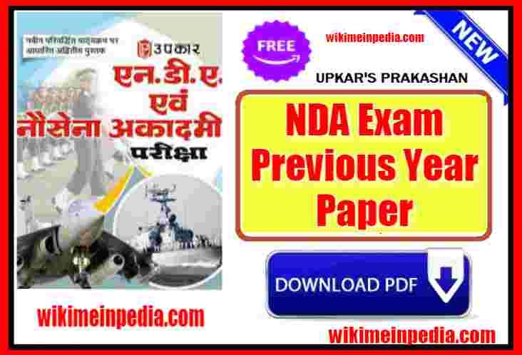 NDA Exam Previous Year Paper