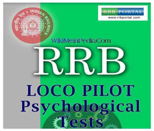 RRB Assistant Loco Pilot