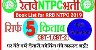 RRB NTPC 2019 Book