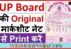 UP Board Online Result Verification