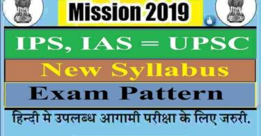 UPSC 2019 Syllabus