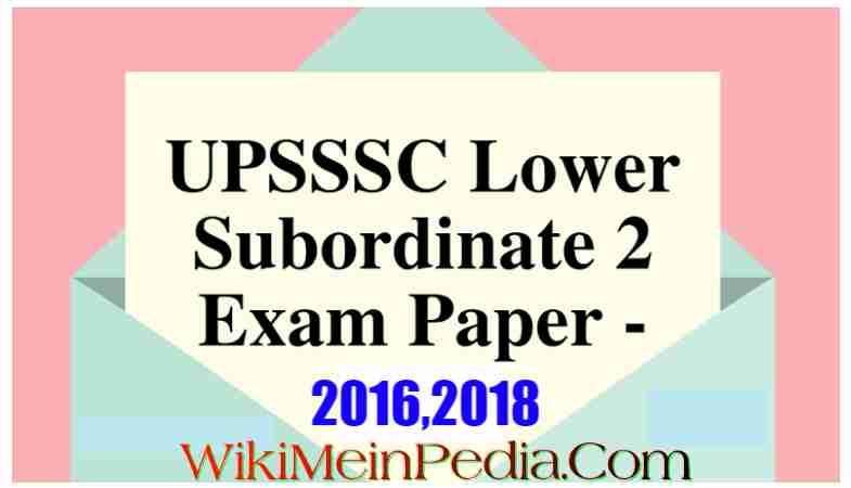 UPSSSC Lower Subordinate Exam