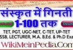 संस्कृत में गिनती 1 से 100