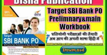 Target SBI Bank Preliminary & Main PO Exam,